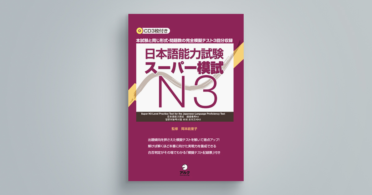 日本語能力試験スーパー模試N3