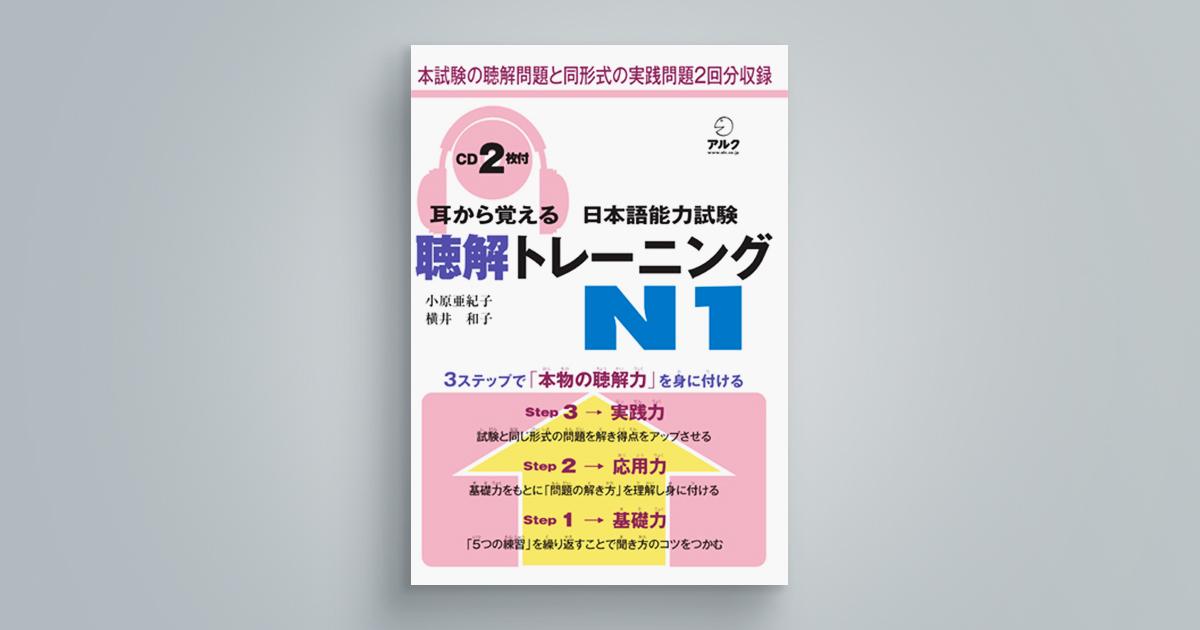 耳から覚える日本語能力試験 聴解トレーニングN1