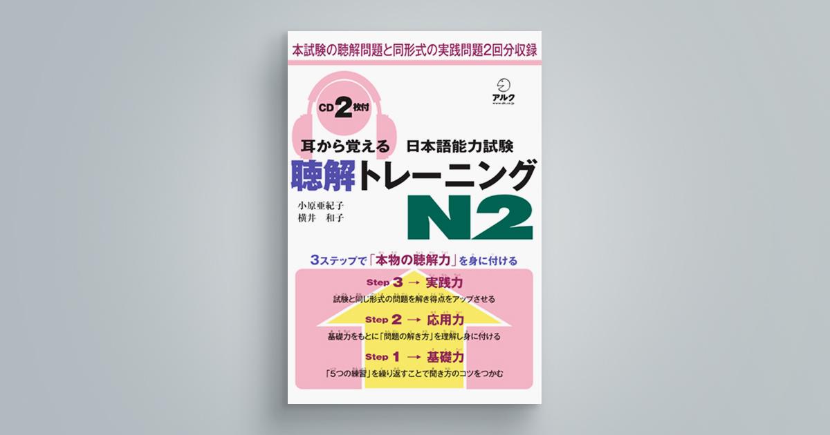 耳から覚える日本語能力試験 聴解トレーニングN2
