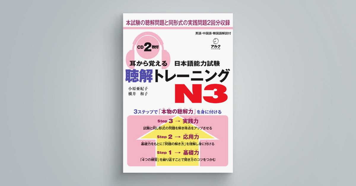 耳から覚える日本語能力試験 聴解トレーニングN3