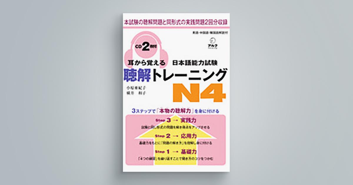 耳から覚える日本語能力試験 聴解トレーニングN4