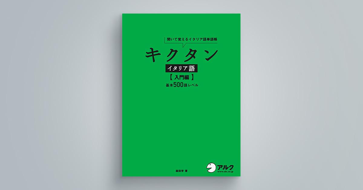 キクタン イタリア語 入門編 基本500語レベル