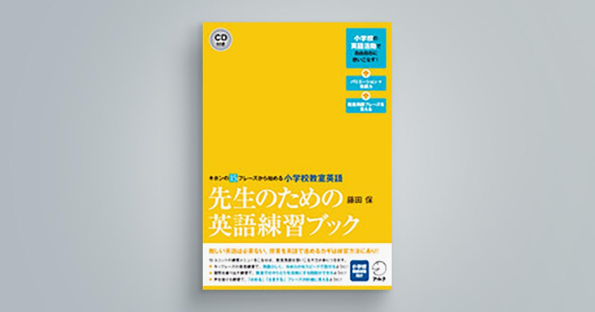 先生のための英語練習ブック