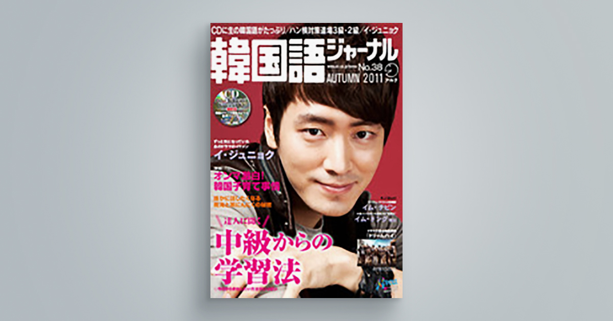 韓国語ジャーナル 38号