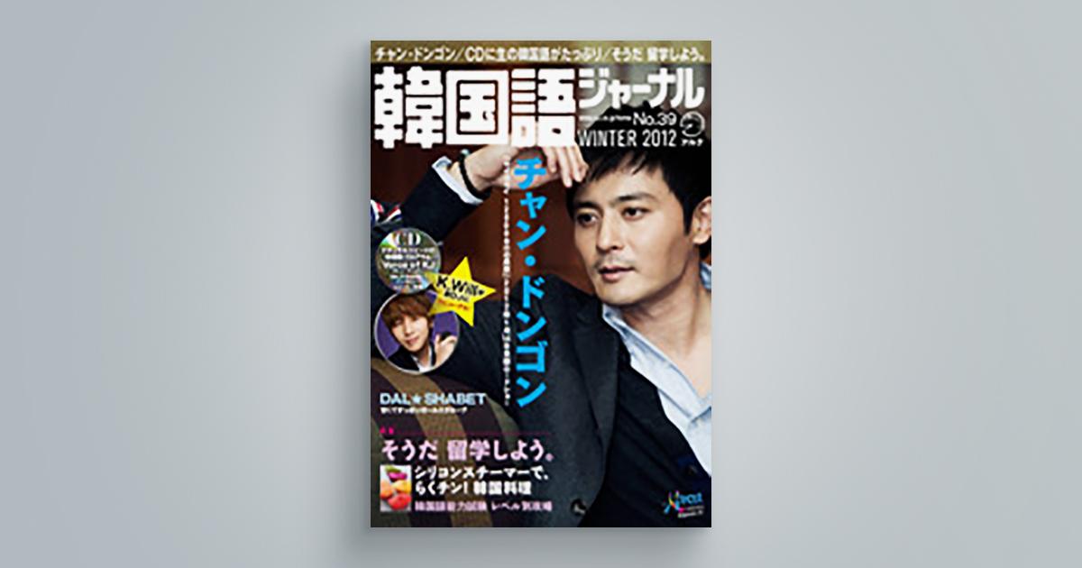 韓国語ジャーナル 39号