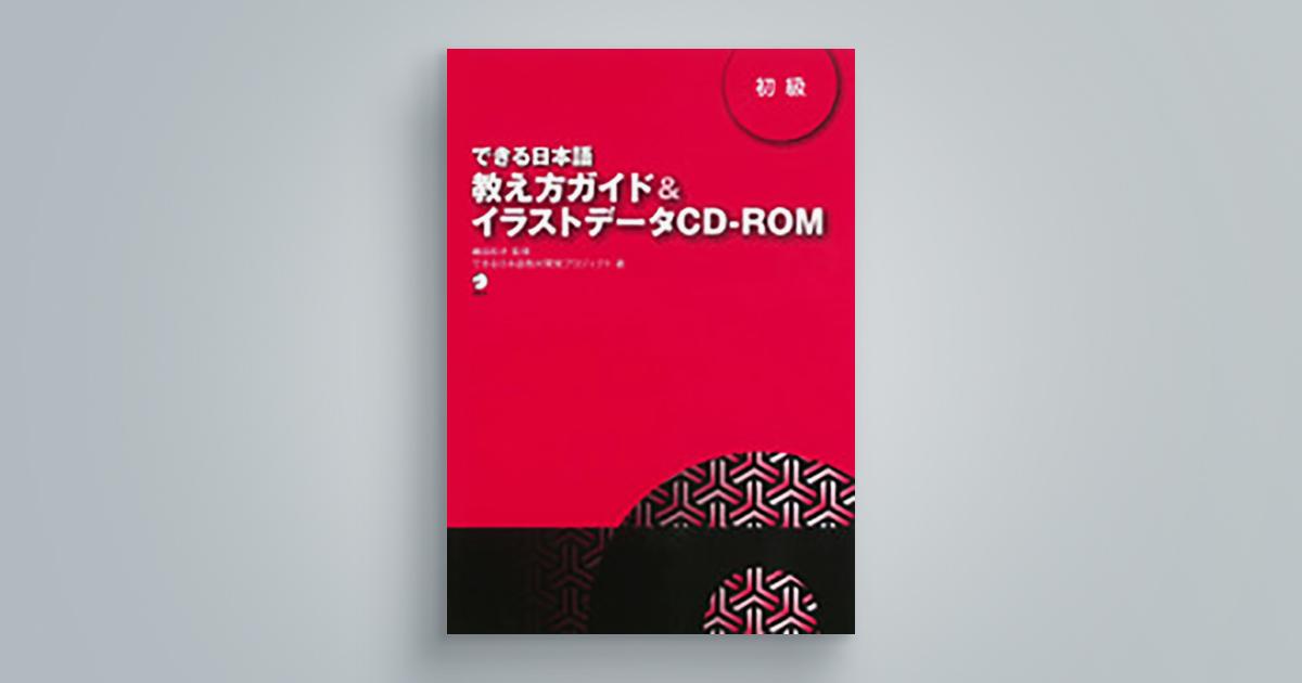 できる日本語 初級 教え方ガイド&イラストデータCD-ROM