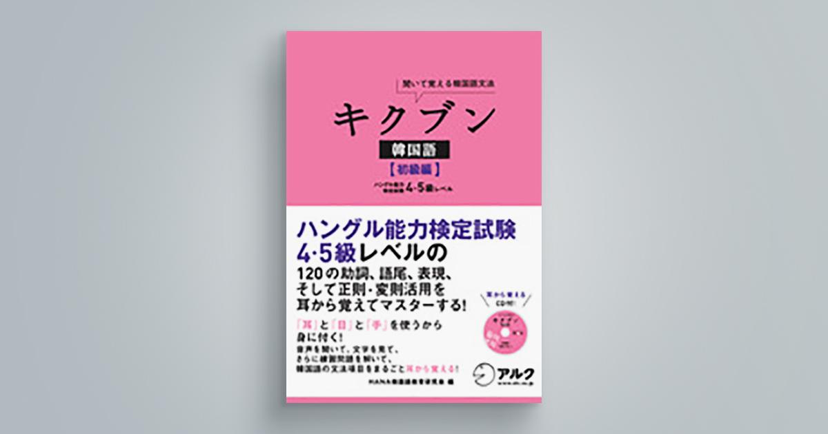 キクブン韓国語【初級編】 ハングル能力検定試験4・5級レベル