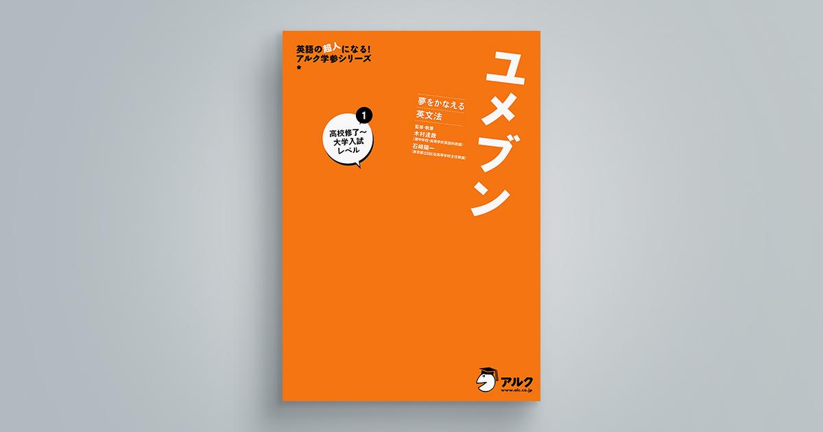 夢をかなえる英文法 ユメブン 1 高校修了~大学入試レベル