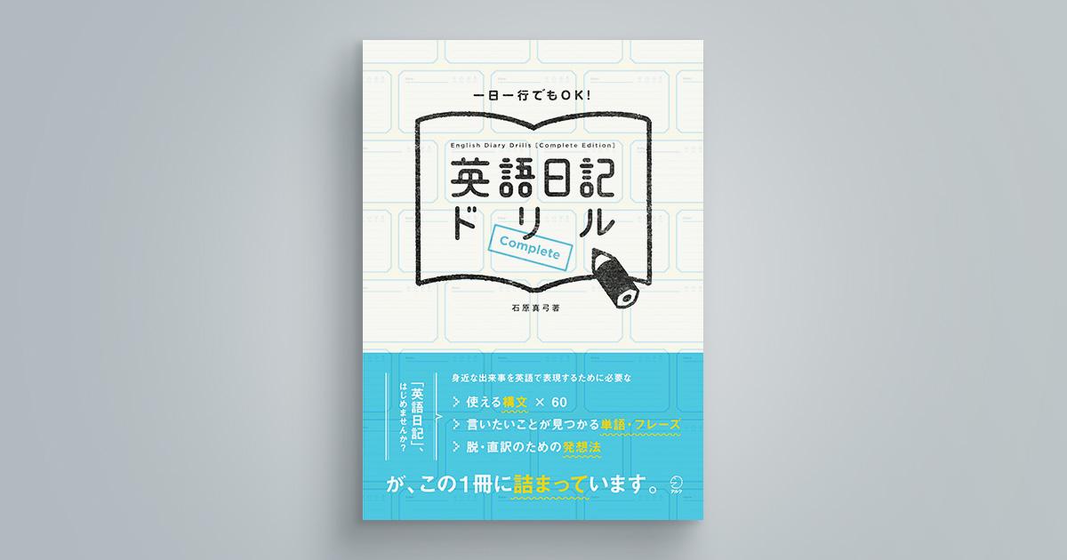 英語日記ドリル〔Complete〕