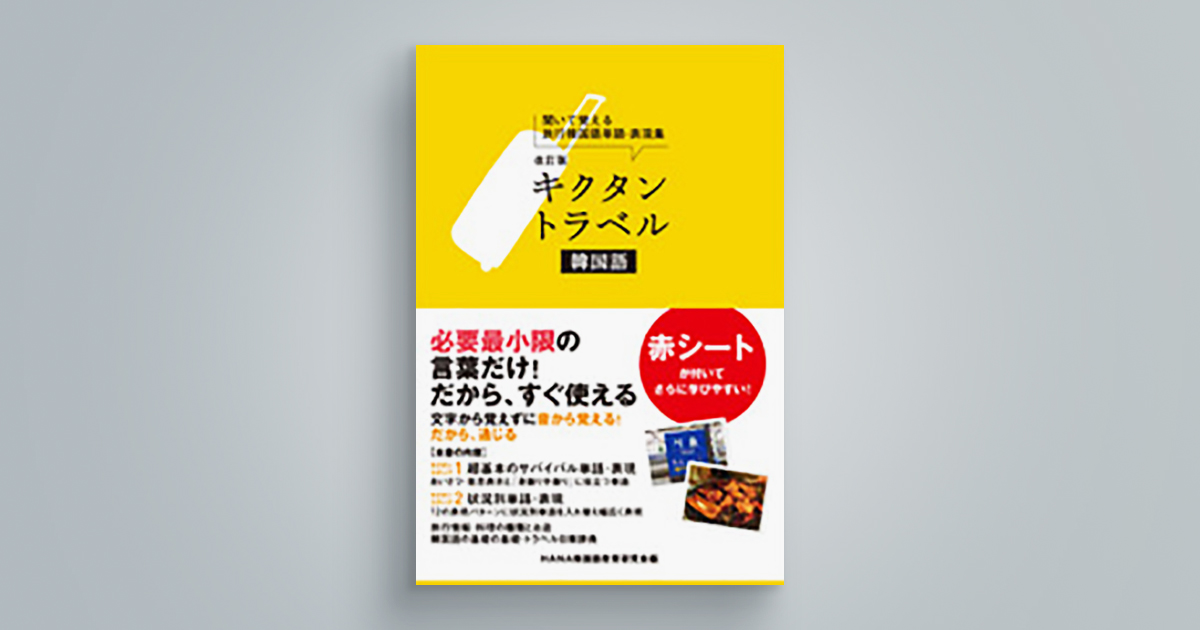 改訂版キクタントラベル韓国語