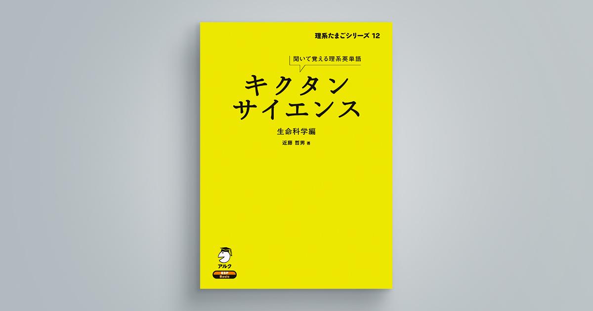 キクタンサイエンス 生命科学編