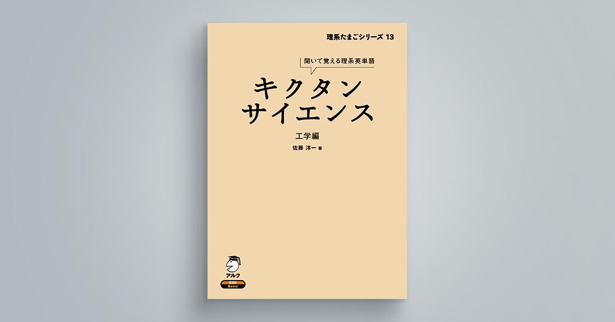 キクタンサイエンス 工学編