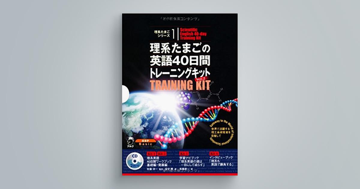 理系たまごの英語40日間トレーニングキット Ver. 2