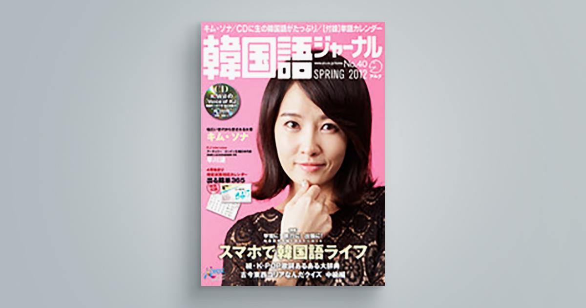 韓国語ジャーナル 40号