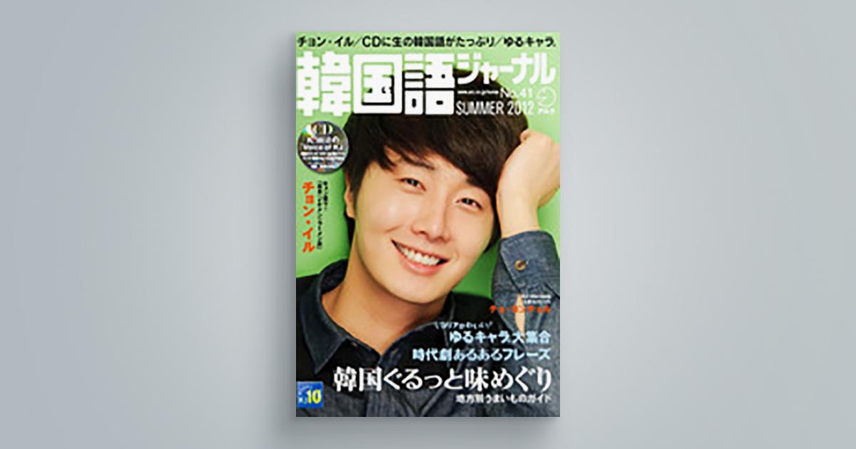 韓国語ジャーナル 41号