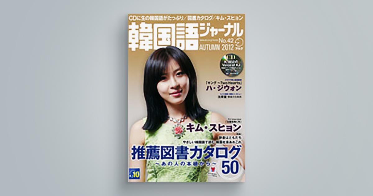 韓国語ジャーナル 42号