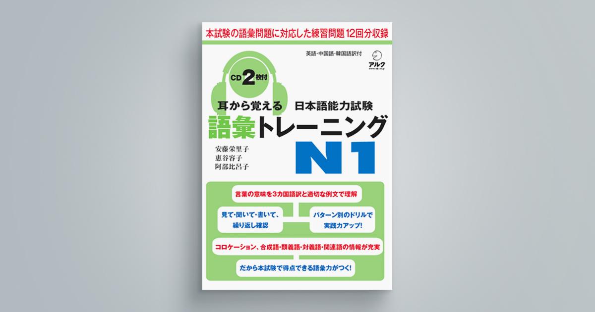 耳から覚える日本語能力試験 語彙トレーニングN1