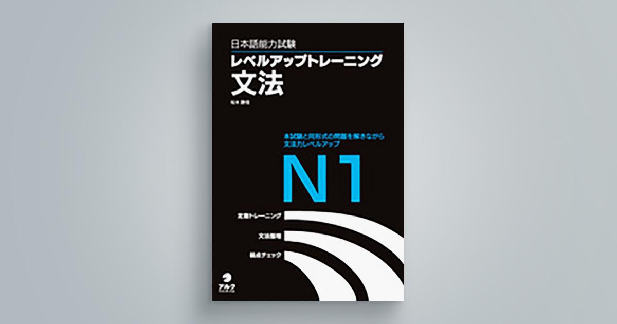 日本語能力試験レベルアップトレーニング 文法N1