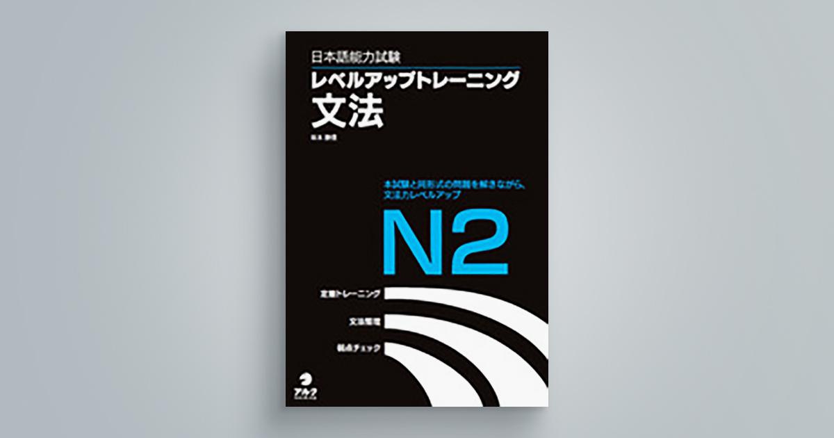 日本語能力試験レベルアップトレーニング 文法N2