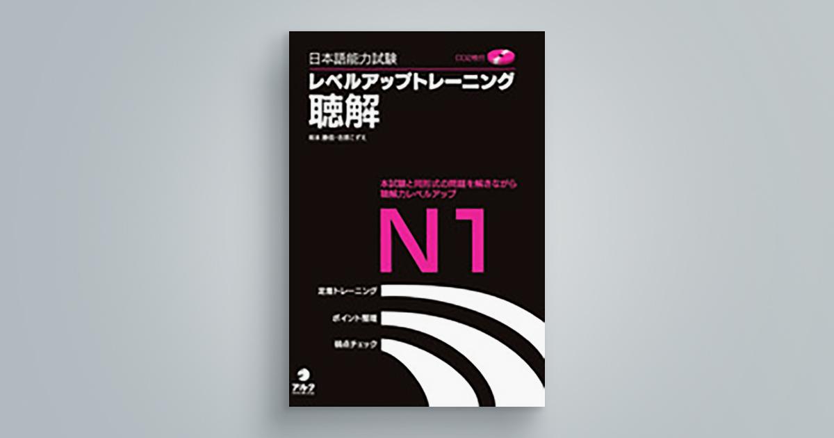 日本語能力試験レベルアップトレーニング 聴解N1