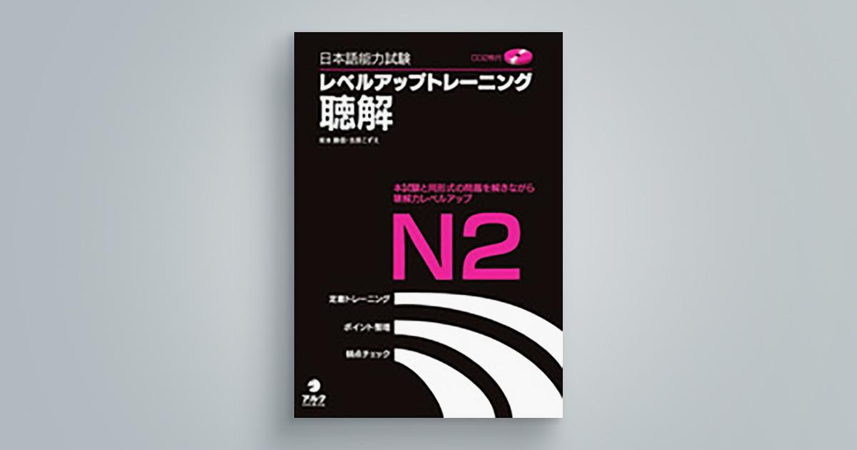 日本語能力試験レベルアップトレーニング 聴解N2