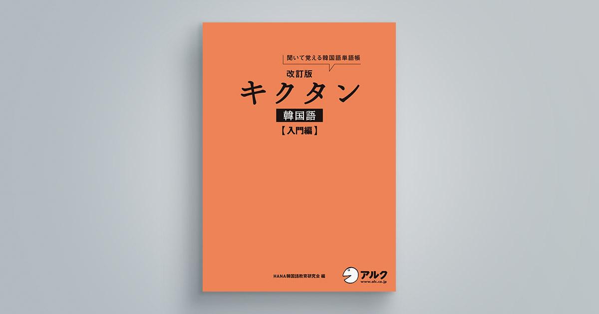 改訂版キクタン韓国語 入門編