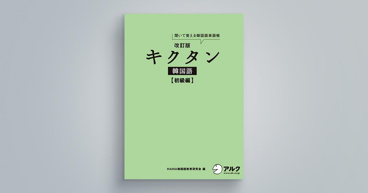 改訂版キクタン韓国語 初級編
