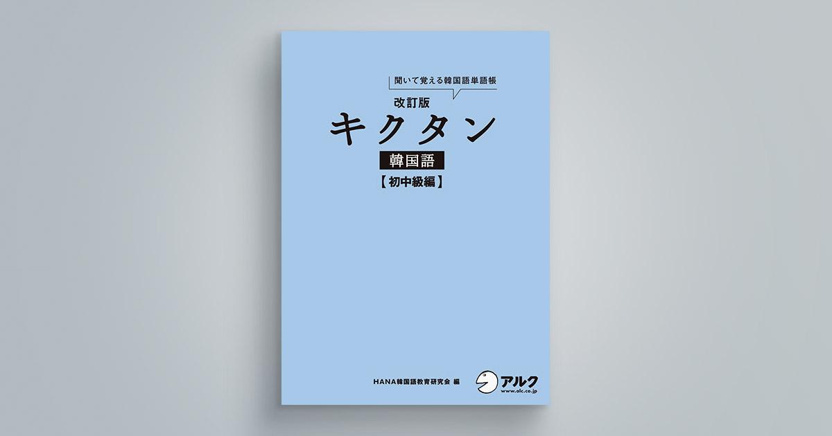改訂版キクタン韓国語 初中級編