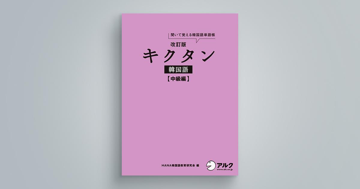 改訂版キクタン韓国語 中級編