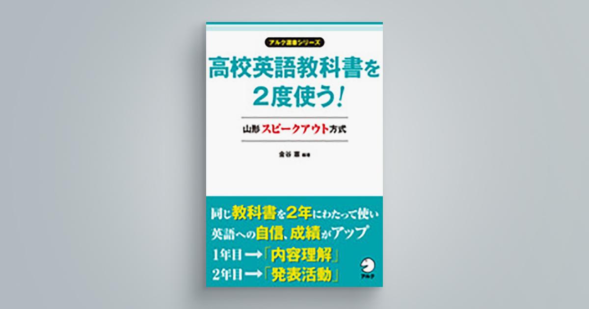 高校英語教科書を2度使う! 山形スピークアウト方式