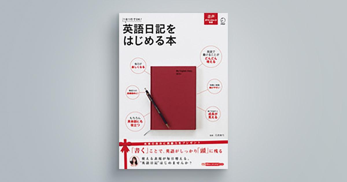 英語日記をはじめる本