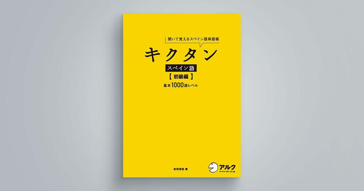キクタンスペイン語【初級編】基本1000語レベル
