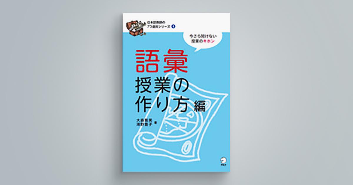 日本語教師の7つ道具シリーズ4 語彙授業の作り方編