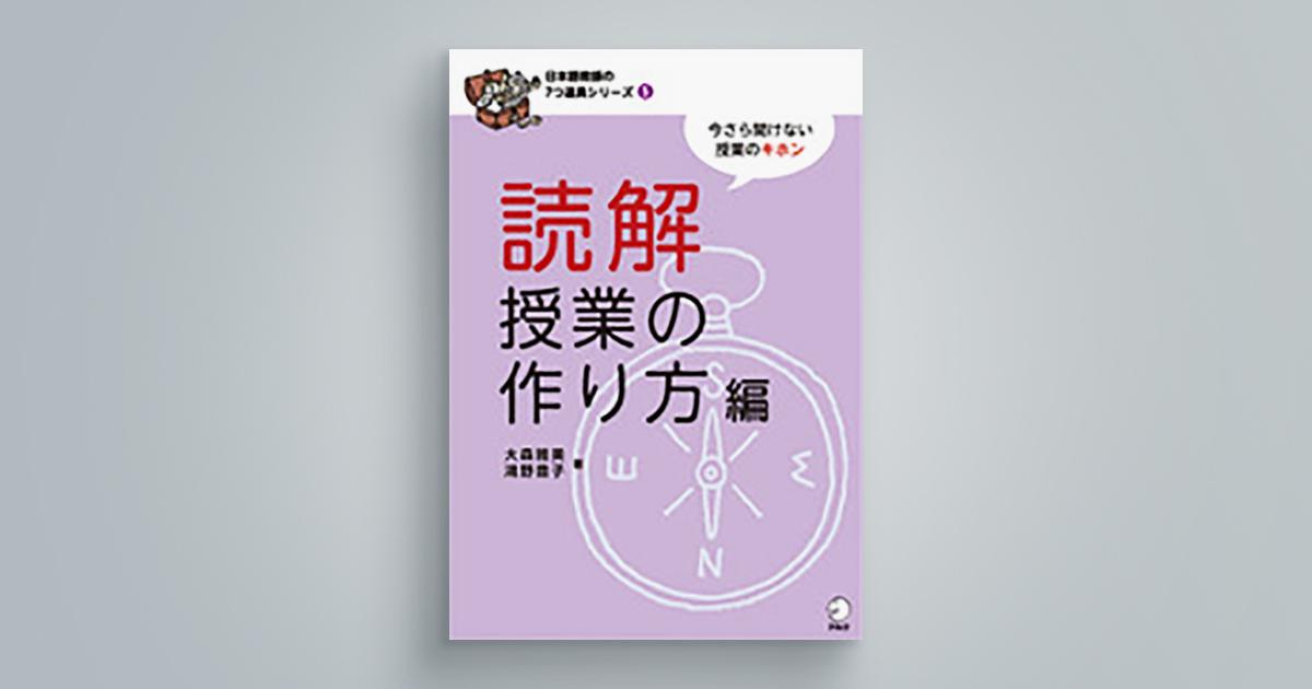 日本語教師の7つ道具シリーズ5 読解授業の作り方編