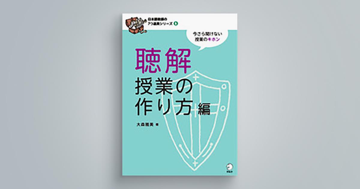 日本語教師の7つ道具シリーズ6 聴解授業の作り方編