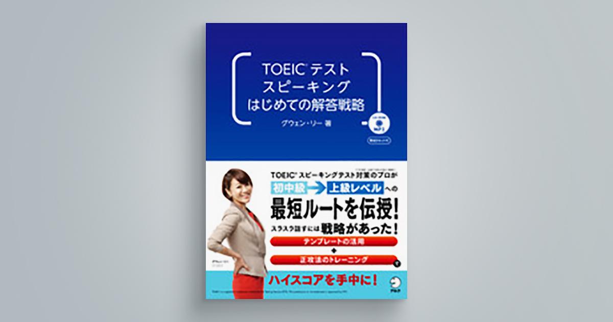 TOEIC(R)テスト スピーキング はじめての解答戦略