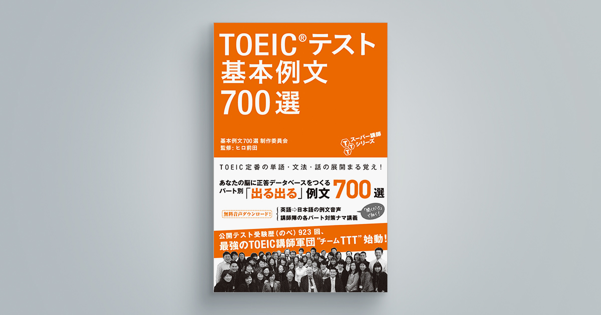 TOEIC(R) テスト 基本例文700選