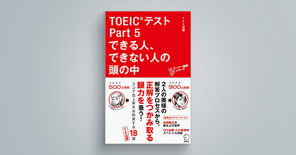 TOEIC(R)テスト Part 5 できる人、できない人の頭の中