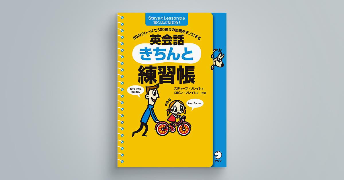 英会話きちんと練習帳