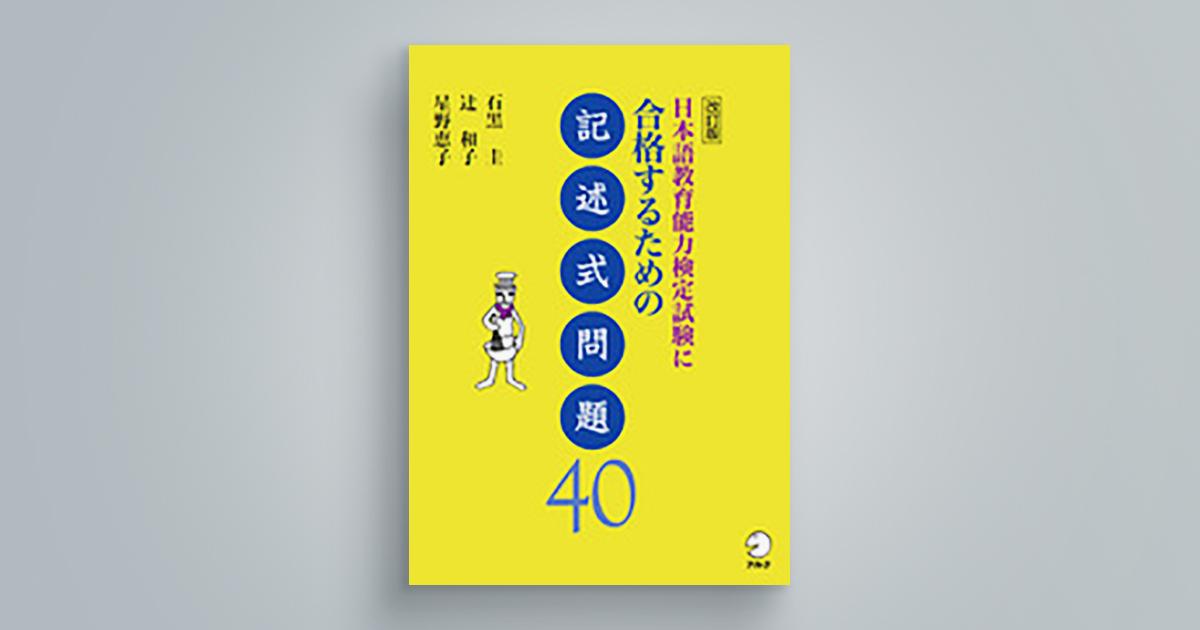 改訂版 日本語教育能力検定試験に合格するための記述式問題40