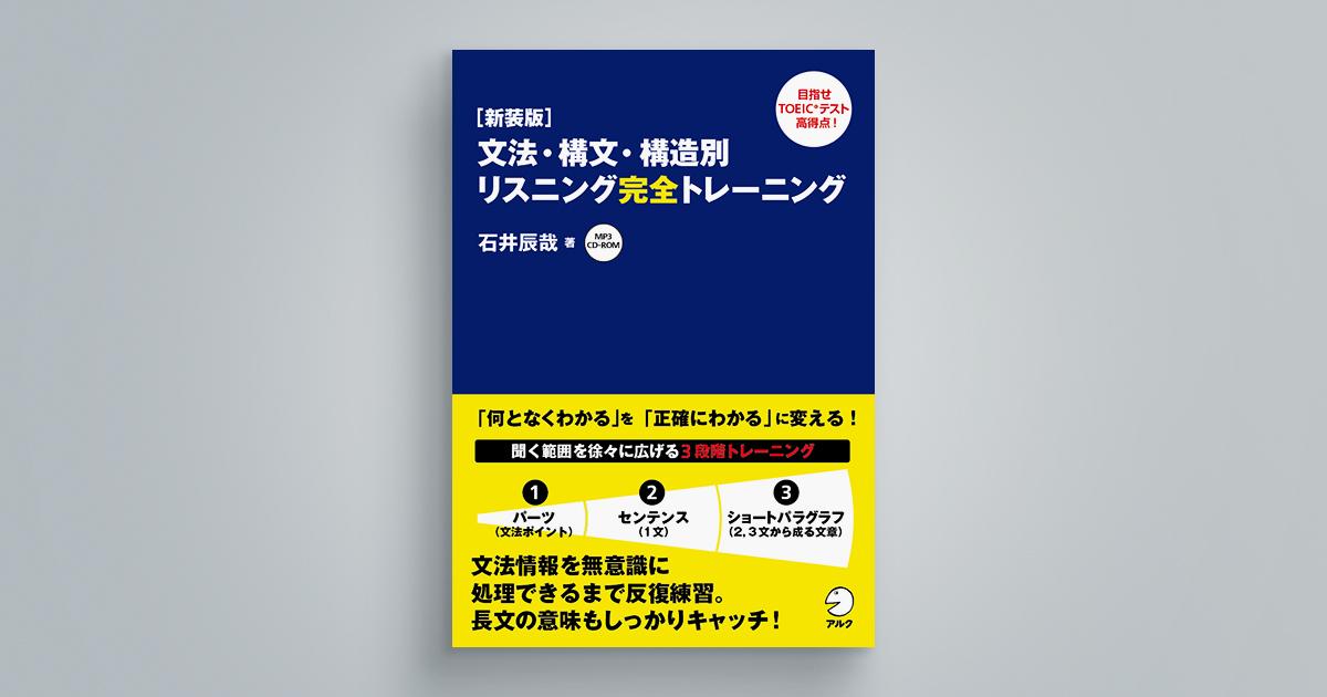 [新装版]文法・構文・構造別 リスニング完全トレーニング