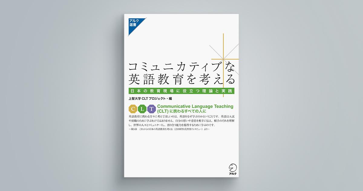 コミュニカティ���な英語教育を考える ���本の教育現場に役立つ理論と実践