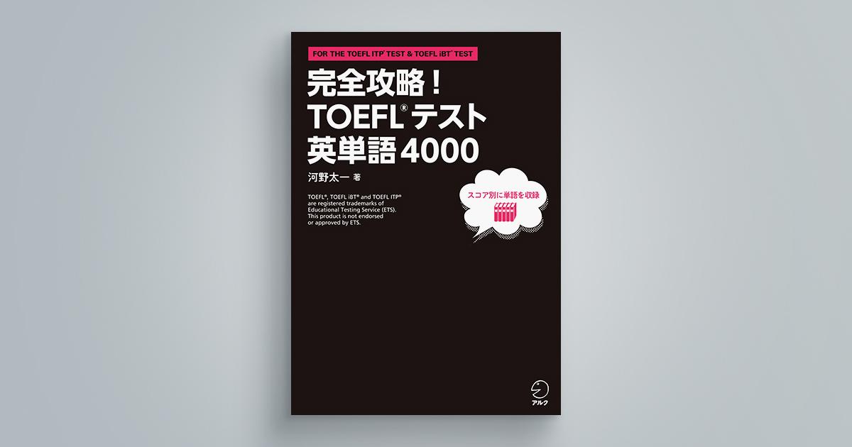 完全攻略! TOEFL(R)テスト英単語4000