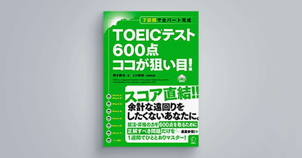 7日間で全パート完成 TOEIC(R)テスト 600点 ココが狙い目!