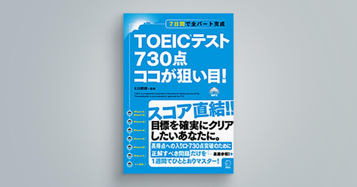 7日間で全パート完成 TOEIC(R)テスト 730点 ココが狙い目!
