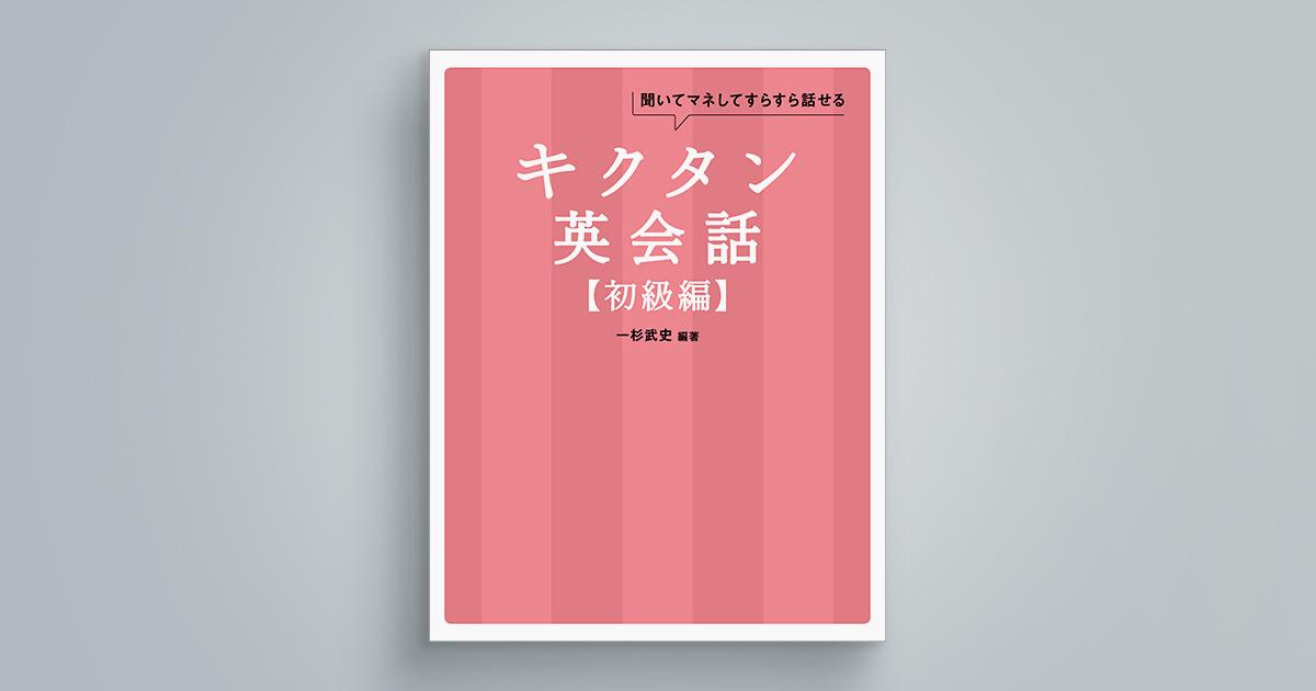 キクタン英会話【初級編】