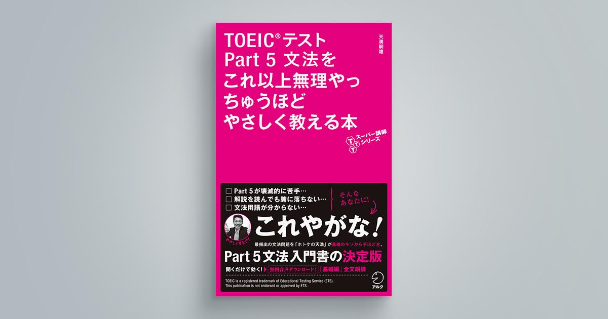 TOEIC(R)テスト Part 5 文法をこれ以上無理やっちゅうほどやさしく教える本
