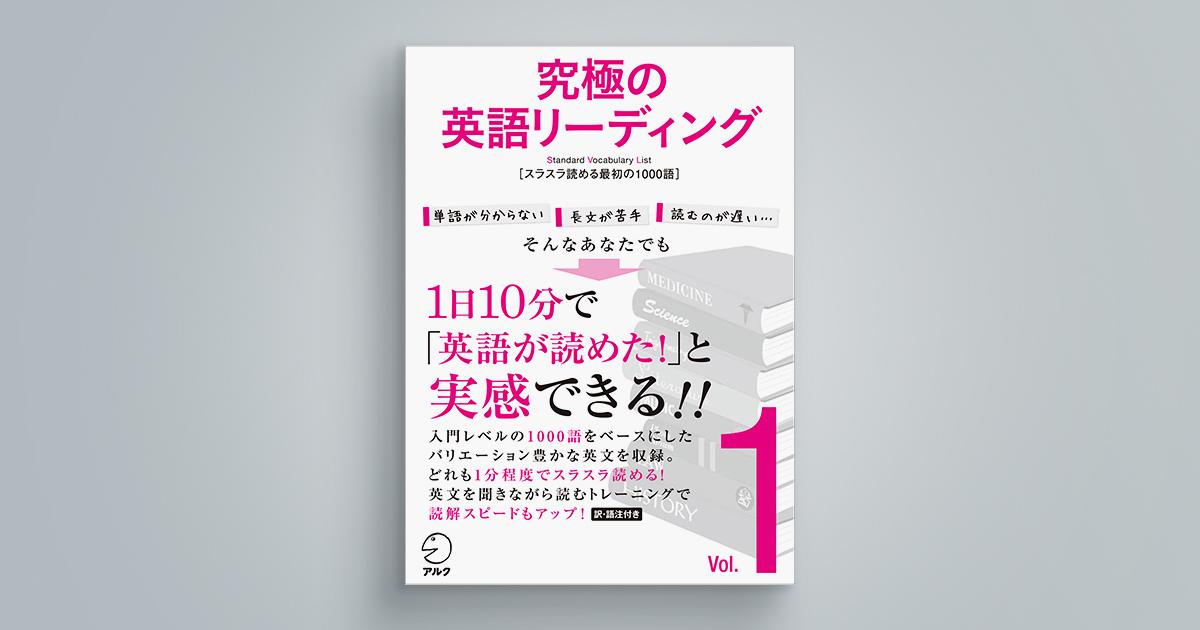 究極の英語リーディングVol. 1