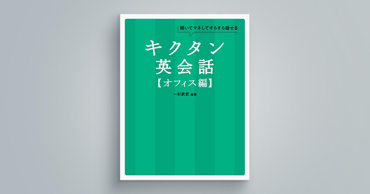 キクタン英会話【オフィス編】