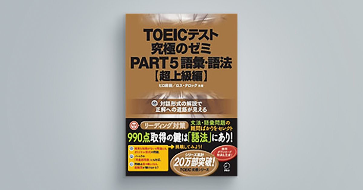 TOEIC(R)テスト 究極のゼミ PART 5語彙・語法【超上級編】